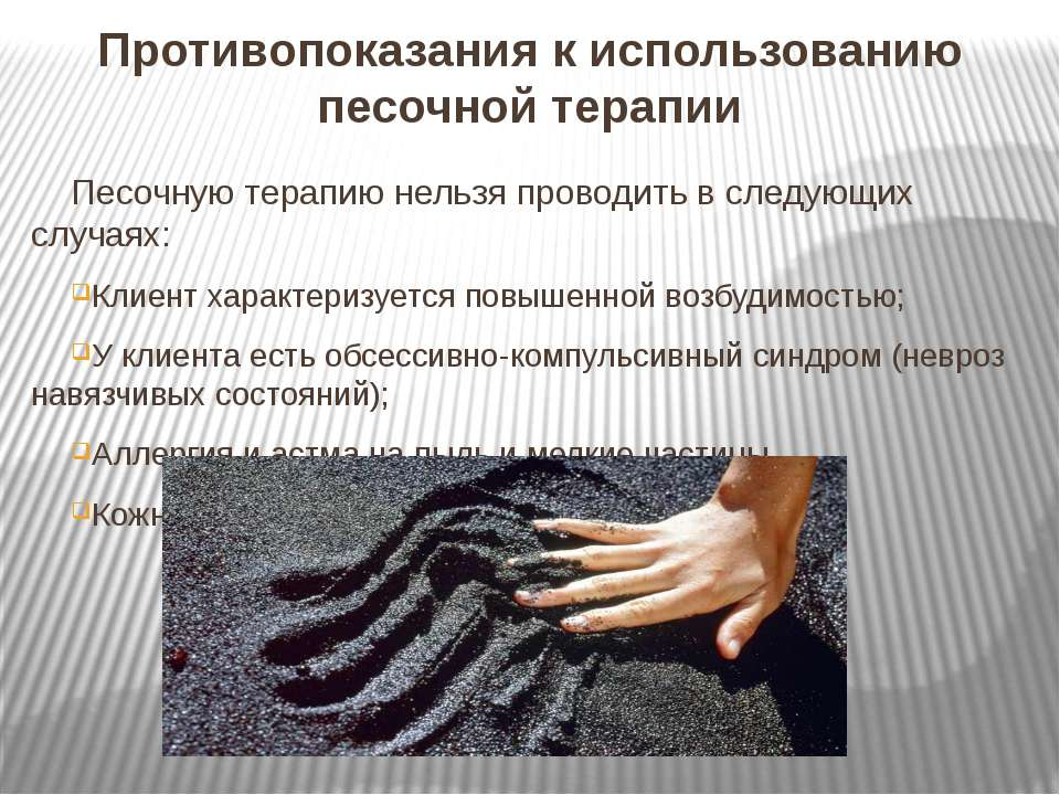 Противопоказания к использованию песочной терапии Песочную терапию нельзя про...