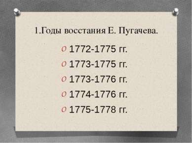 1.Годы восстания Е. Пугачева. 1772-1775 гг. 1773-1775 гг. 1773-1776 гг. 1774-...