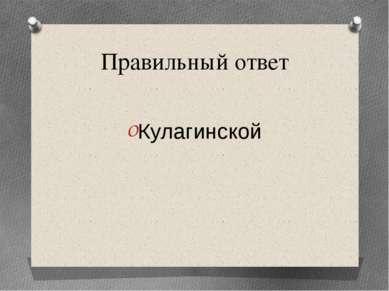 Правильный ответ Кулагинской