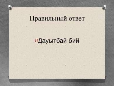 Правильный ответ Дауытбай бий
