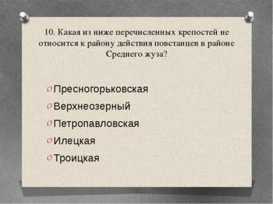 10. Какая из ниже перечисленных крепостей не относится к району действия повс...