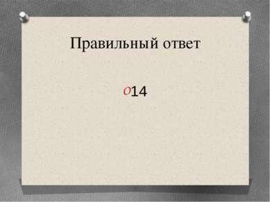 Правильный ответ 14