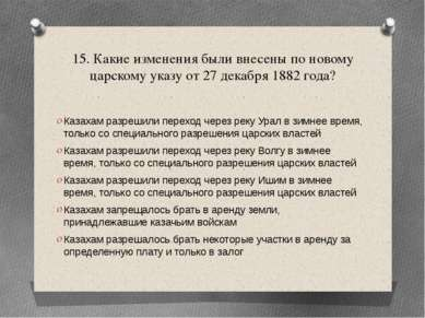15. Какие изменения были внесены по новому царскому указу от 27 декабря 1882 ...