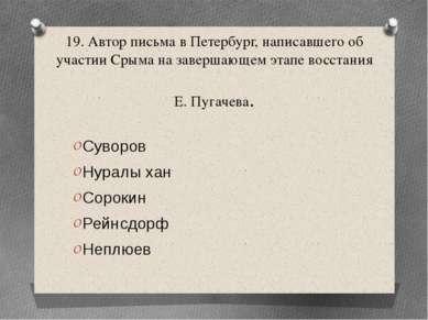 19. Автор письма в Петербург, написавшего об участии Срыма на завершающем эта...