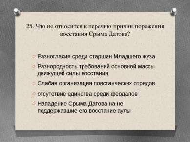 25. Что не относится к перечню причин поражения восстания Срыма Датова? Разно...