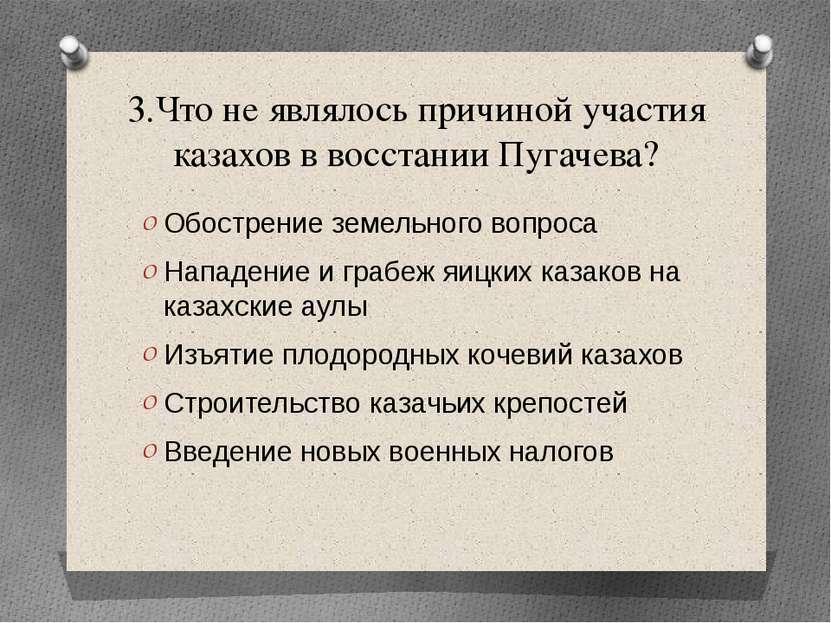 3.Что не являлось причиной участия казахов в восстании Пугачева? Обострение з...