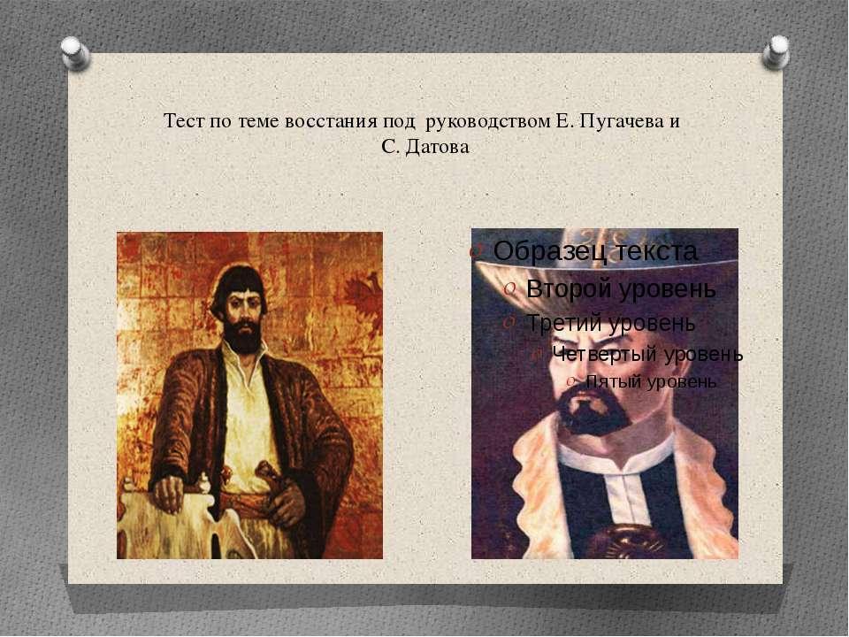 Тест по теме восстания под руководством Е. Пугачева и С. Датова