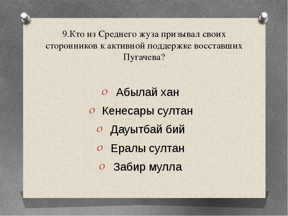 9.Кто из Среднего жуза призывал своих сторонников к активной поддержке восста...