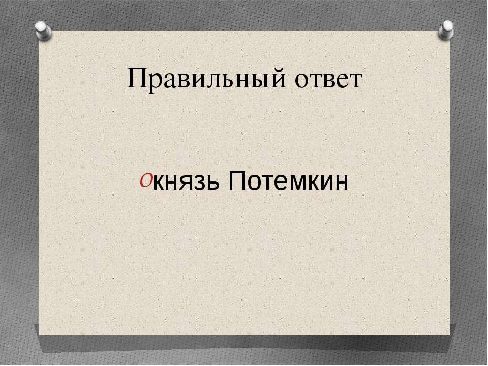 Правильный ответ князь Потемкин