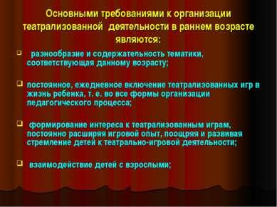 Основными требованиями к организации театрализованной деятельности в раннем в...