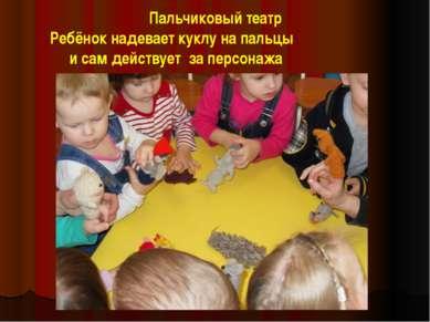 Пальчиковый театр Ребёнок надевает куклу на пальцы и сам действует за персонажа