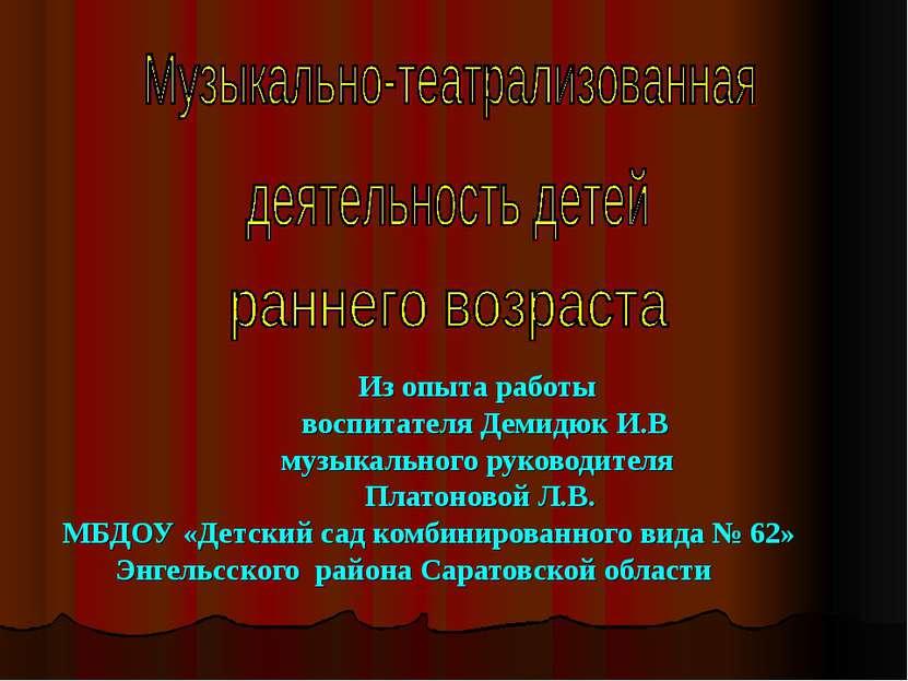 Из опыта работы воспитателя Демидюк И.В музыкального руководителя Платоновой ...
