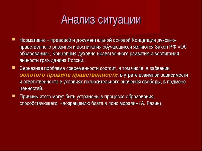 Анализ ситуации Нормативно – правовой и документальной основой Концепции духо...