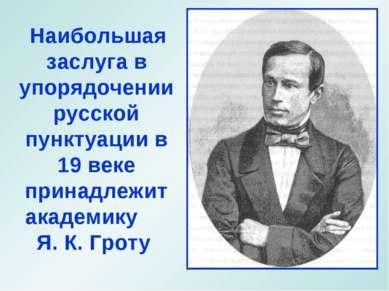 Наибольшая заслуга в упорядочении русской пунктуации в 19 веке принадлежит ак...