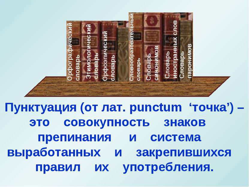 Этимологический словарь Орфоэпический словарь Толковый словарь Словообразоват...