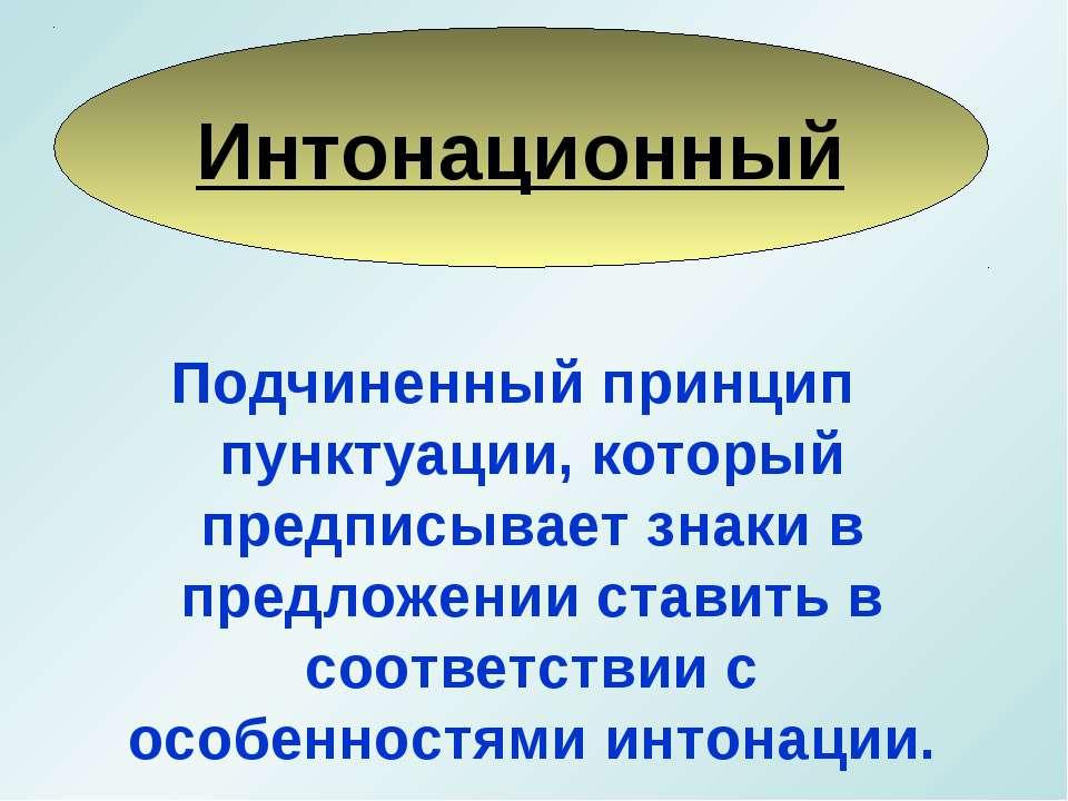 Подчиненный принцип пунктуации, который предписывает знаки в предложении став...
