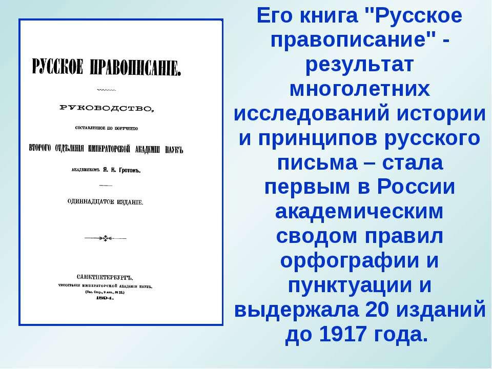 Его книга ''Русское правописание'' - результат многолетних исследований истор...