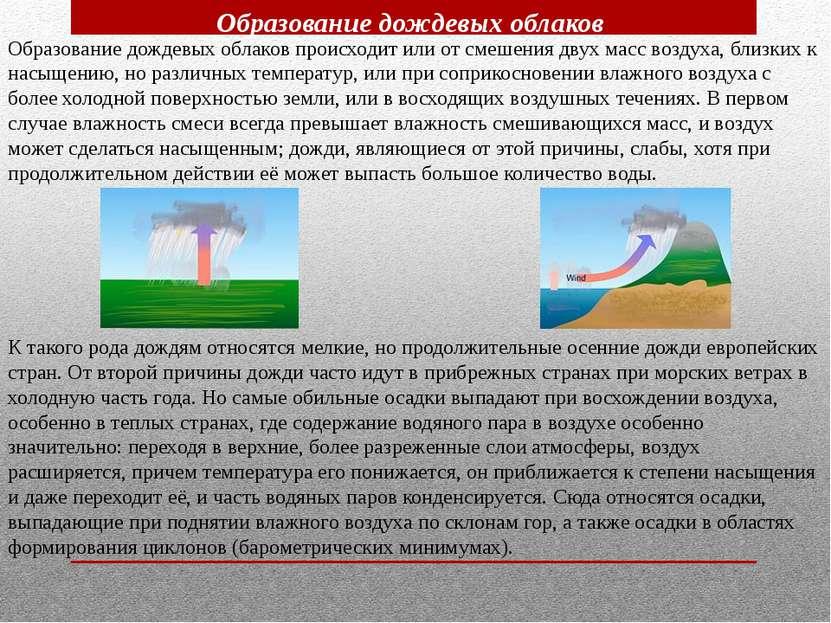 Образование дождевых облаков Образование дождевых облаков происходит или от с...