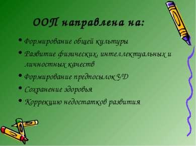 ООП направлена на: Формирование общей культуры Развитие физических, интеллект...