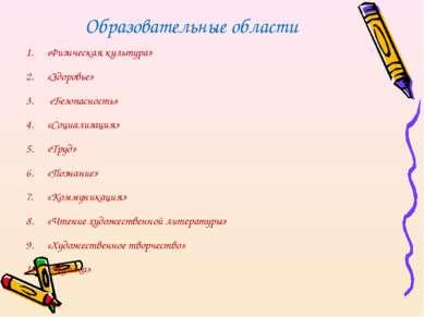 Образовательные области «Физическая культура» «Здоровье» «Безопасность» «Соци...