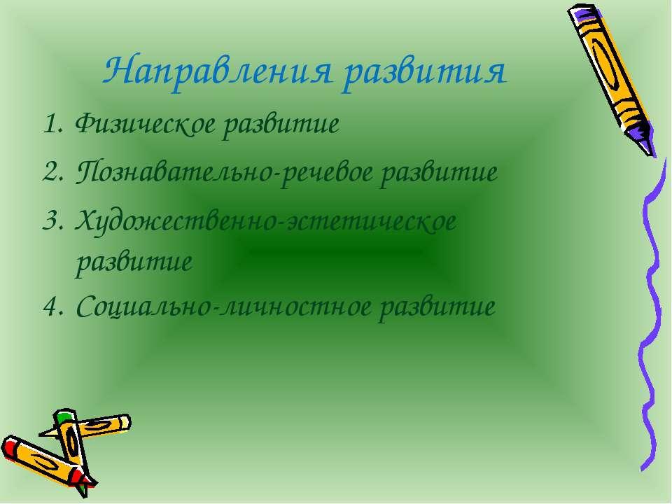 Направления развития Физическое развитие Познавательно-речевое развитие...
