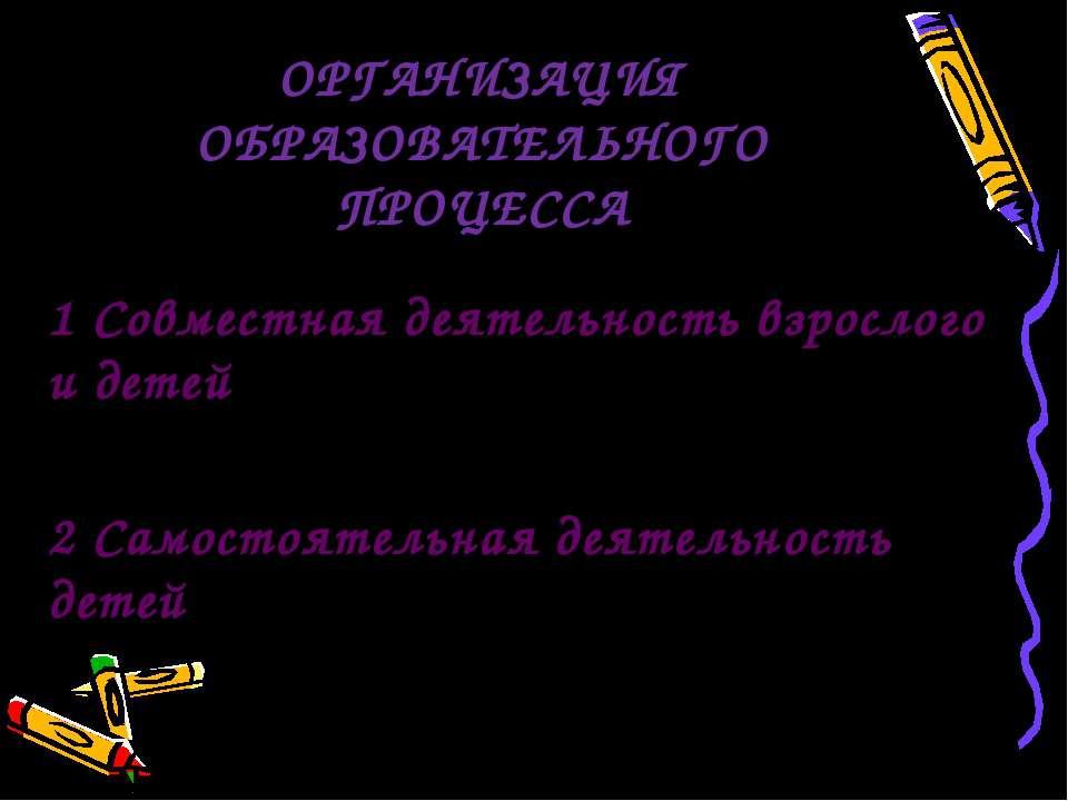 ОРГАНИЗАЦИЯ ОБРАЗОВАТЕЛЬНОГО ПРОЦЕССА 1 Совместная деятельность взрослого и д...