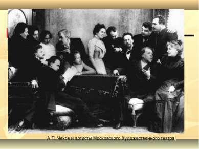 А.П. Чехов и артисты Московского Художественного театра