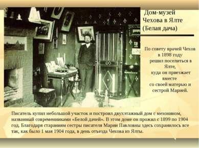 . . Дом-музей Чехова в Ялте (Белая дача) Писатель купил небольшой участок и п...