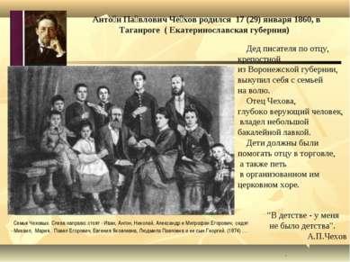 Анто н Па влович Че хов родился 17 (29) января 1860, в Таганроге ( Екатеринос...