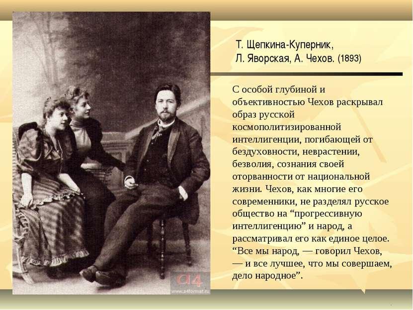 . Т. Щепкина-Куперник, Л. Яворская, А. Чехов. (1893) С особой глубиной и объе...