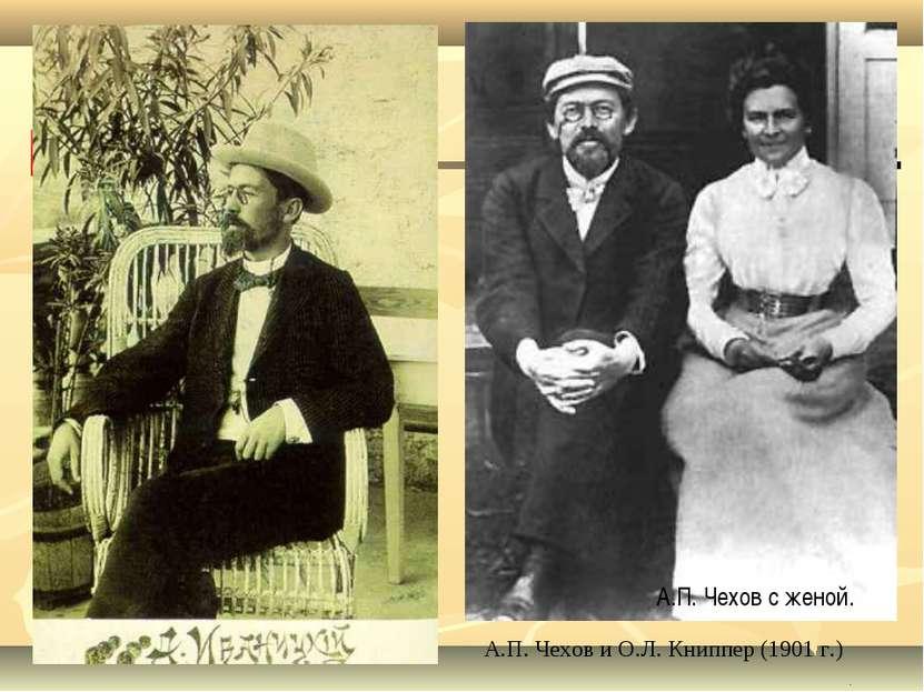 . Ялта, август 1901 г. А.П. Чехов с женой. А.П. Чехов и О.Л. Книппер (1901 г.)