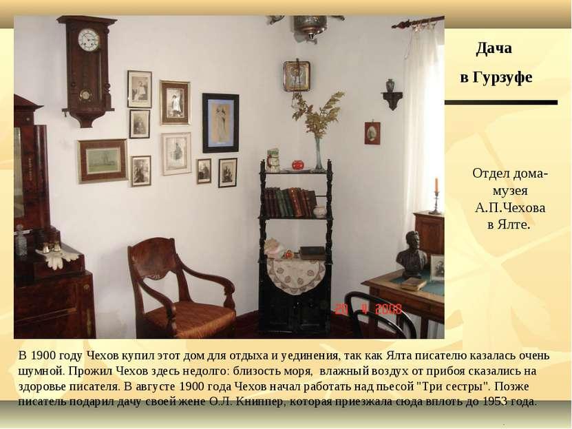 Дача в Гурзуфе . В 1900 году Чехов купил этот дом для отдыха и уединения, так...