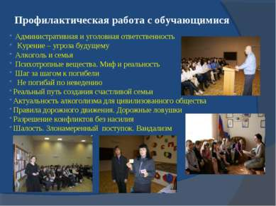 Профилактическая работа с обучающимися Административная и уголовная ответстве...