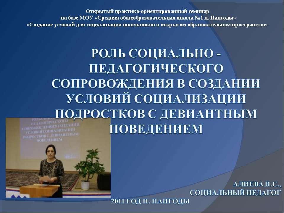 Открытый практико-ориентированный семинар на базе МОУ «Средняя общеобразовате...