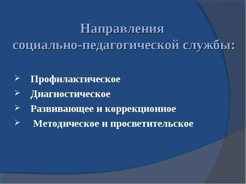 Направления социально-педагогической службы: Профилактическое Диагностическое...