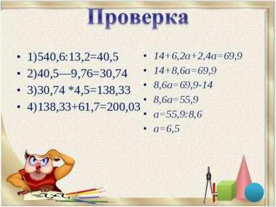 1)540,6:13,2=40,5 2)40,5—9,76=30,74 3)30,74 *4,5=138,33 4)138,33+61,7=200,03 ...