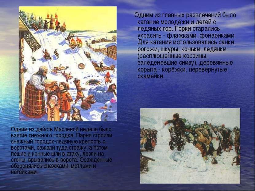 Одним из главных развлечений было катание молодёжи и детей с ледяных гор. Гор...