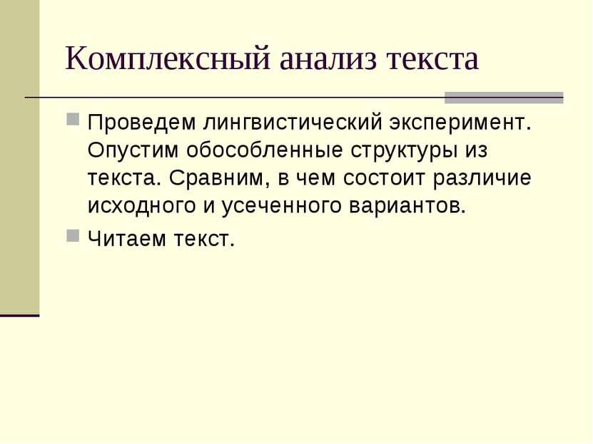 Комплексный анализ текста Проведем лингвистический эксперимент. Опустим обосо...