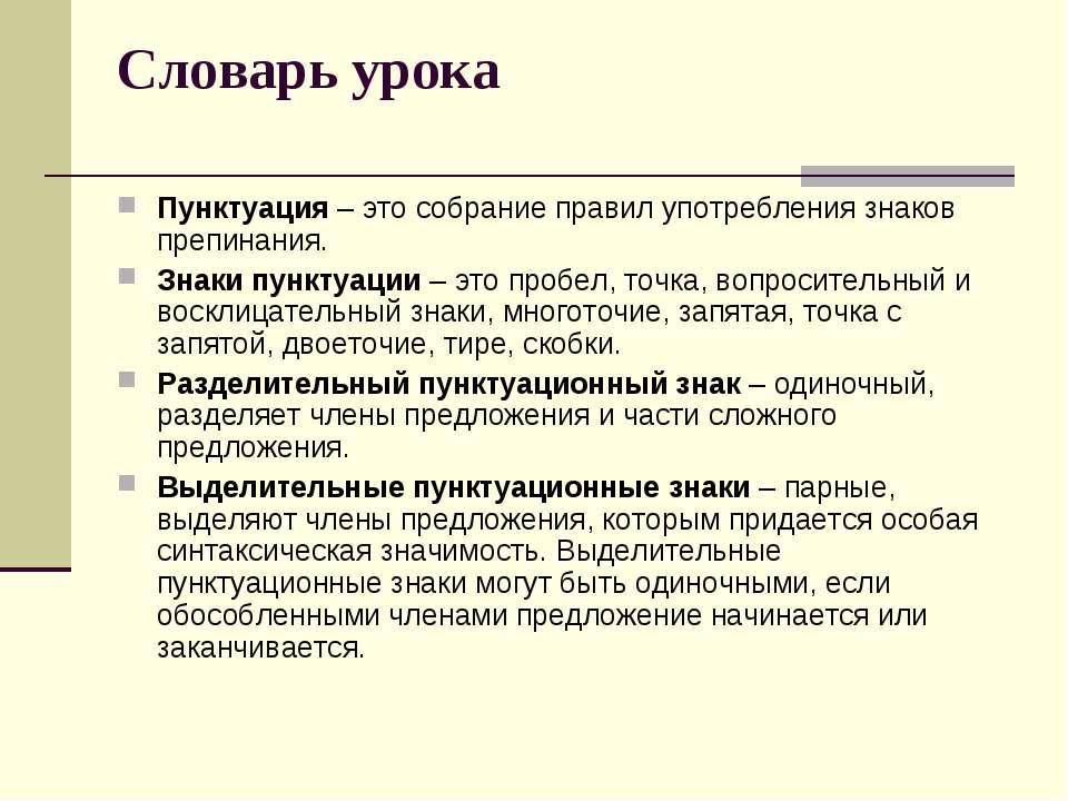 Словарь урока Пунктуация – это собрание правил употребления знаков препинания...