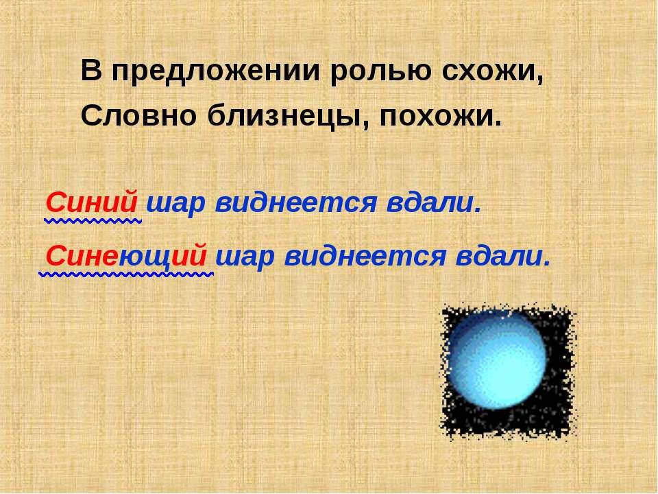 В предложении ролью схожи, Словно близнецы, похожи. Синий шар виднеется вдали...