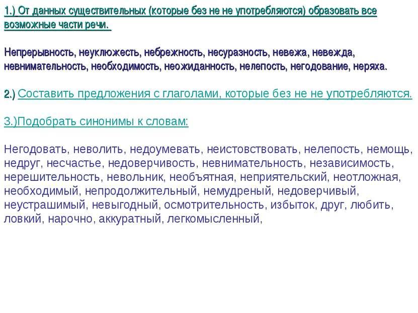 1.) От данных существительных (которые без не не употребляются) образовать вс...