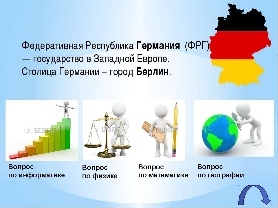 Российская Федерация (Россия) занимает первое место в мире по территории. С...