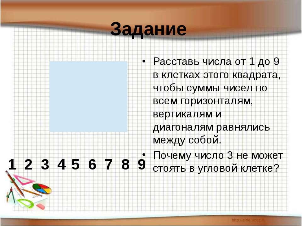 Задание Расставь числа от 1 до 9 в клетках этого квадрата, чтобы суммы чисел ...