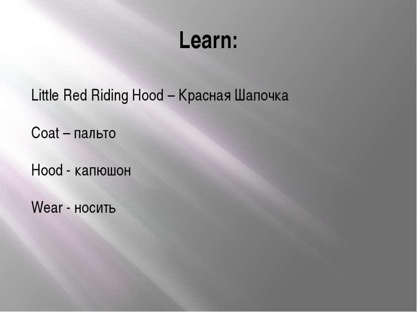 Learn: Little Red Riding Hood – Красная Шапочка Coat – пальто Hood - капюшон ...