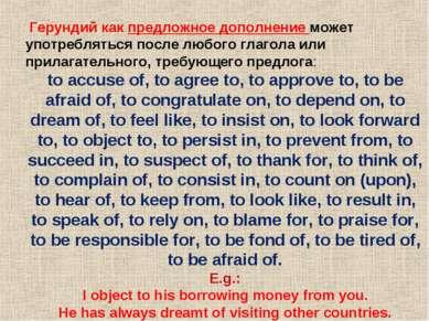 Герундий как предложное дополнение может употребляться после любого глагола ...