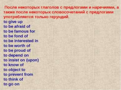 После некоторых глаголов с предлогами и наречиями, а также после некоторых сл...