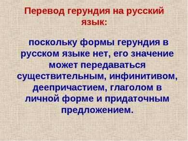 поскольку формы герундия в русском языке нет, его значение может передаваться...