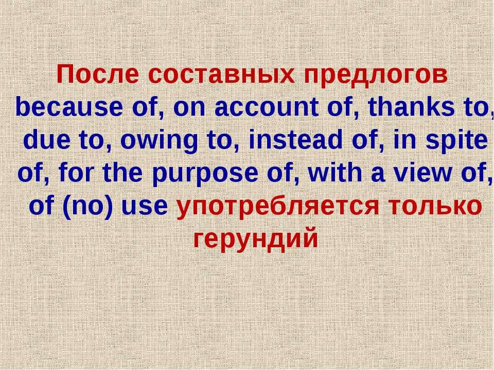 После составных предлогов because of, on account of, thanks to, due to, owing...