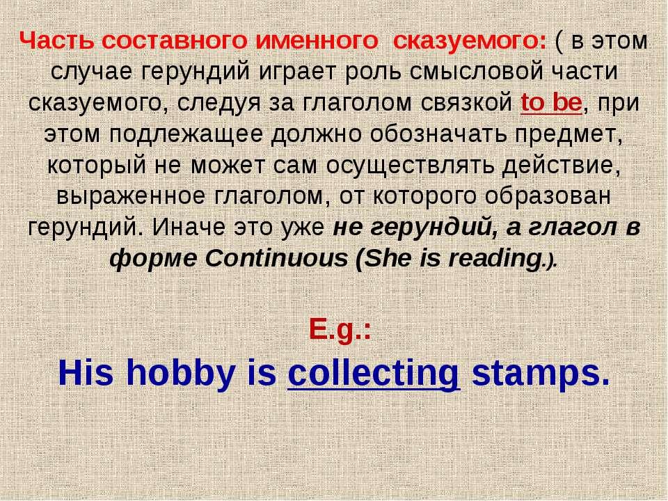 Часть составного именного сказуемого: ( в этом случае герундий играет роль см...