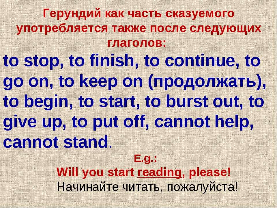 Герундий как часть сказуемого употребляется также после следующих глаголов: t...